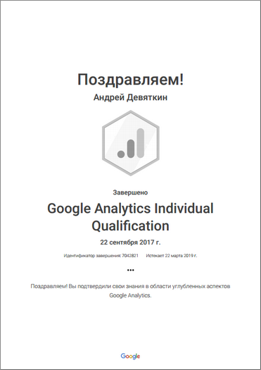 Специалист Google Analytics Individual Qualification